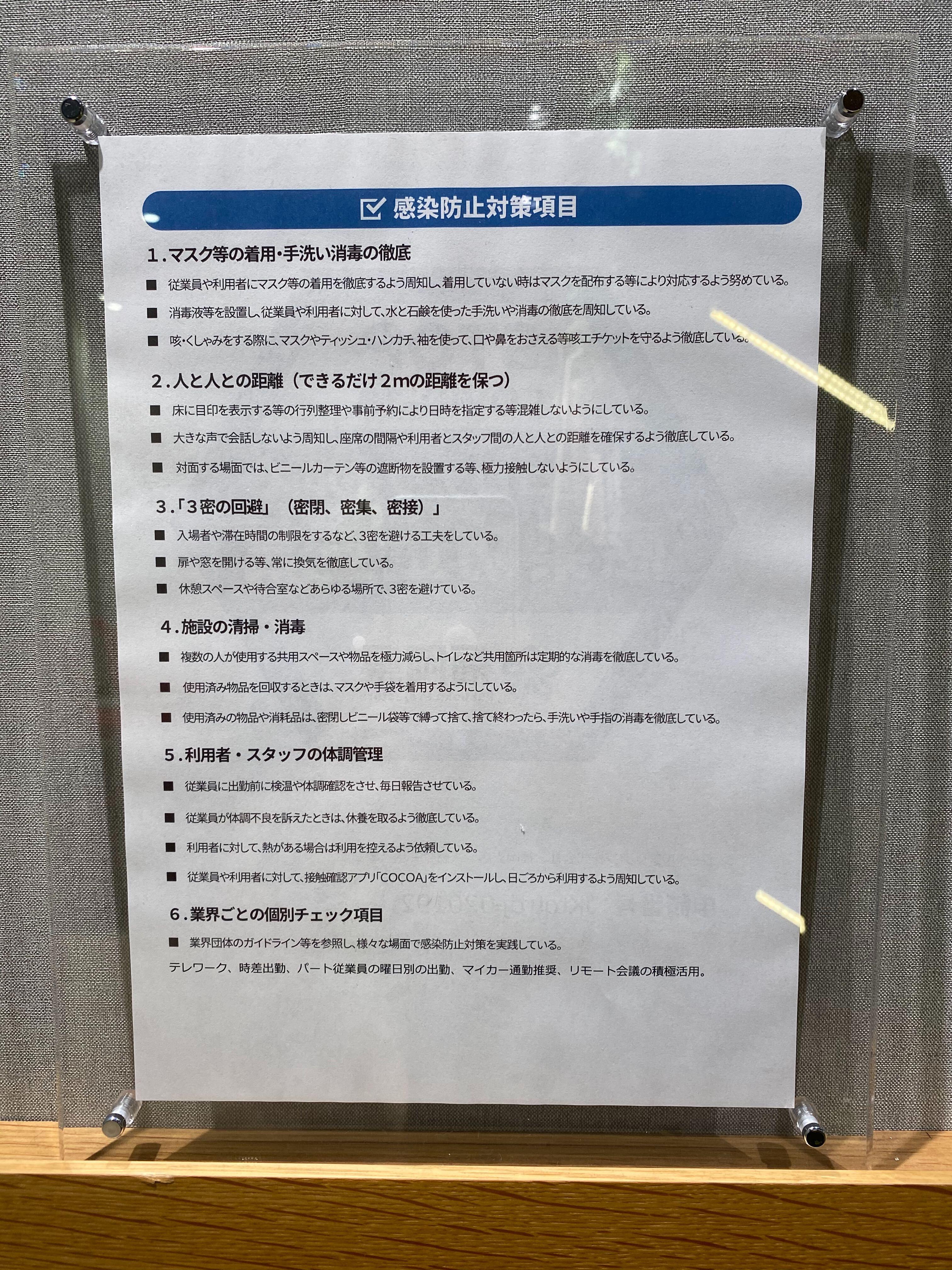 福岡コロナ